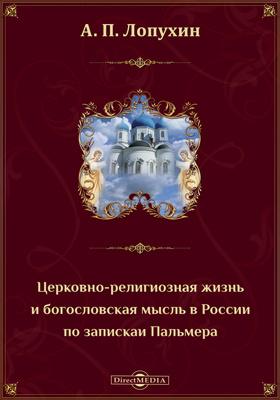 Церковно-религиозная жизнь и богословская мысль в России по запискам Пальмера: художественная литература