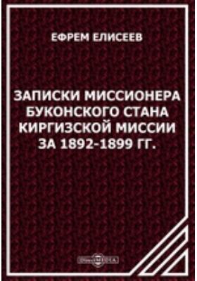 Записки миссионера Буконского стана Киргизской миссии за 1892-1899 гг