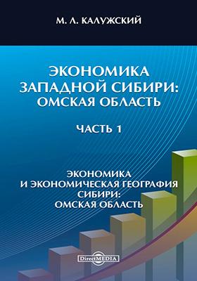 Экономика Западной Сибири : Омская область: учебное пособие, Ч. 1. Экономика и экономическая география Сибири