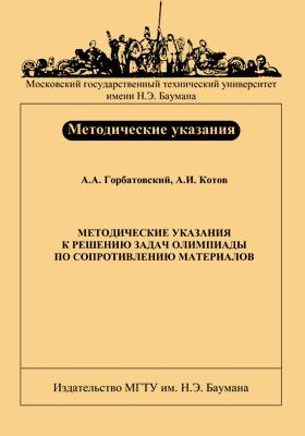 Методические указания к решению задач олимпиады по сопротивлению материалов: методические указания