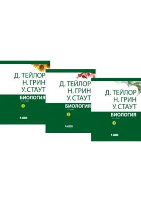 Биология. В 3 томах = Biological Science : 6-е издание