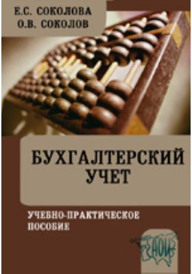 Бухгалтерский учет: учебно-практическое пособие