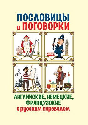 Английские, немецкие, французские пословицы и поговорки: художественная литература