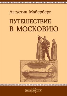 Путешествие в Московию