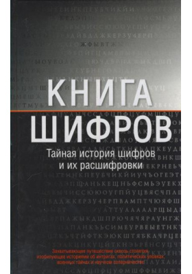 Книга шифров. Тайная история шифров и их расшифровки = The Code Book