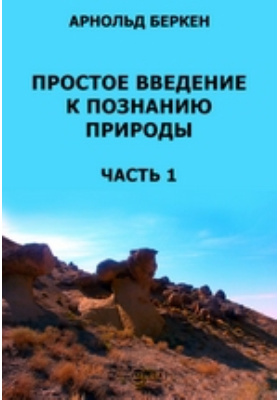 Простое введение к познанию природы, Ч. 1