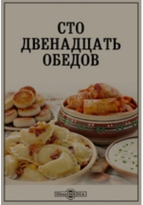 Сто двенадцать обедов: научно-популярное издание
