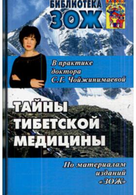 Тайны тибетской медицины в практике доктора С.Г. Чойжинимаевой : 2-е издание, исправленное