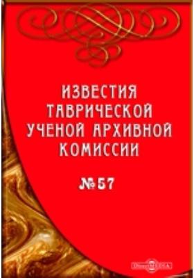 Известия Таврической Ученой Архивной комиссии. (Год тридцать третий): журнал. 1920. № 57