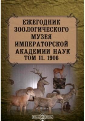 Ежегодник Зоологического Музея Императорской Академии Наук: журнал. 1906. Том 11