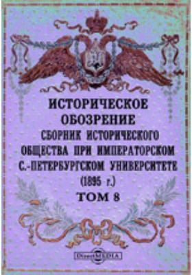 Историческое обозрение. Сборник Исторического общества при Императорском С.-Петербургском университете (1895). Т. 8