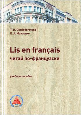 Lis en français (читай по-французски) : учебное пособие для самостоятельной работы студентов филологического профиля