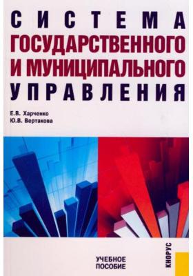 Система государственного и муниципального управления : Учебное пособие