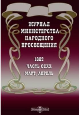 Журнал Министерства Народного Просвещения: журнал. 1882. Март-апрель, Ч. 220