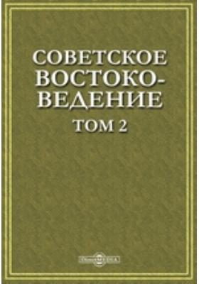 Советское востоковедение. Т. 2