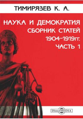 Наука и демократия. Сборник статей 1904-1919 гг., Ч. 1