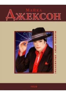 Майкл Джексон: документально-художественная литература