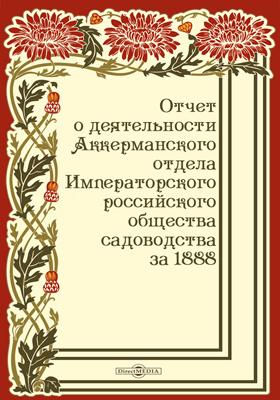 Отчет о деятельности Аккерманского отдела Российского общества садоводства за 1888 год