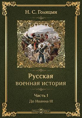 Русская военная история, Ч. 1. До Иоанна III