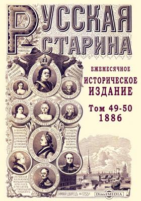 Русская старина: журнал. 1886. Тома 49-50. Январь-июнь