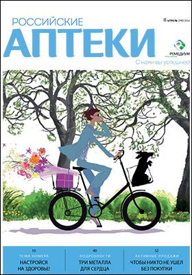 Российские аптеки: журнал. 2016. № 8(290)