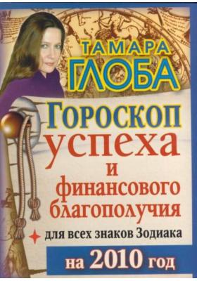 Гороскоп успеха и финансового благополучия для всех знаков Зодиака на 2010 год