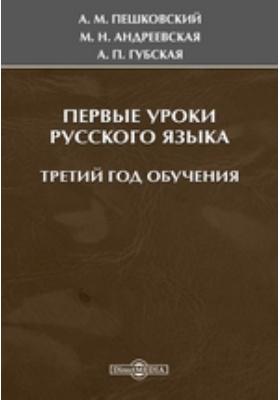 Первые уроки русского языка. Третий год обучения