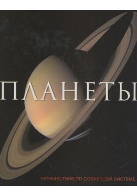 Планеты. Путешествие по Солнечной системе = The Planets. A Journey through the Solar System