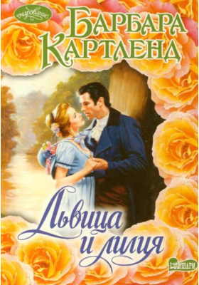 Львица и лилия = The Lioness and the Lily : Роман