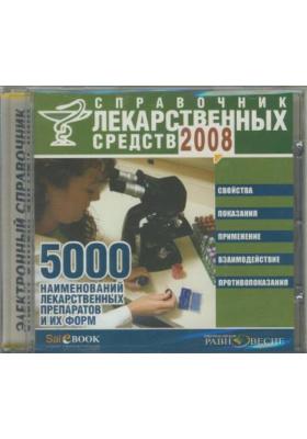 Справочник лекарственных средств 2008 : Электронный справочник