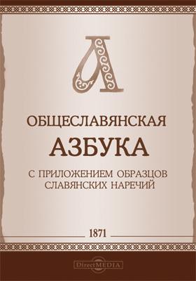 Общеславянскаяазбукас приложением образцов славянских наречий: учебное пособие