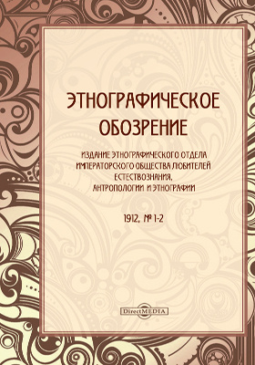 Этнографическое обозрение: журнал. 1912. Кн. 92-93, № 1-2