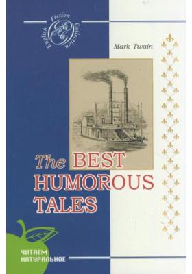 Лучшие юмористические рассказы = The Best Humorous Tales : На английском языке