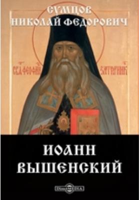 Иоанн Вышенский: публицистика