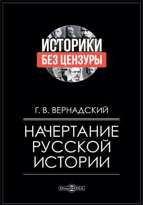 Начертание русской истории: монография