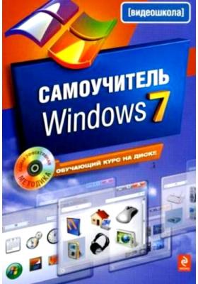 Самоучитель Windows 7 (+ CD-ROM)