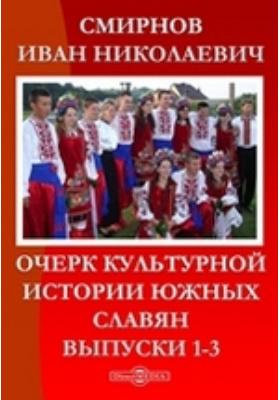 Очерк культурной истории южных славян. Выпуски 1-3
