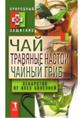 Чай, травяные настои, чайный гриб. Лекарство от всех болезней: научно-популярное издание