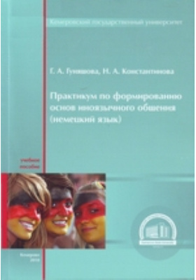 Практикум по формированию основ иноязычного общения (немецкий язык): учебное пособие