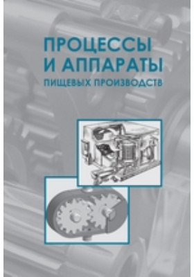 Процессы и аппараты пищевых производств : для вузов: учебник