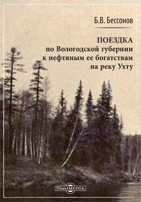 Поездка по Вологодской губернии к нефтяным её богатствам на реку Ухту