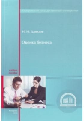 Оценка бизнеса. Краткий курс: учебное пособие