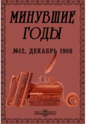 Минувшие годы. 1908. № 12. Декабрь