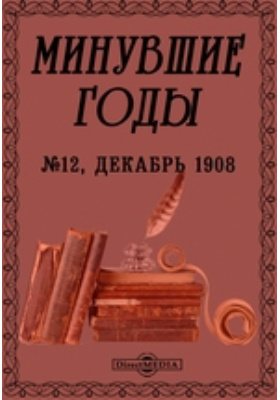 Минувшие годы: журнал. 1908. № 12. Декабрь