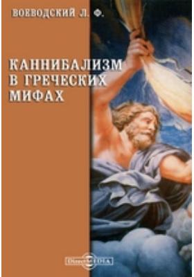 Каннибализм в греческих мифах: монография