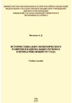 История социально-экономического развития в национальных регионах в период революций 1917 года: учебное пособие