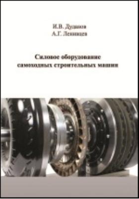 Силовое оборудование самоходных строительных машин: учебное пособие