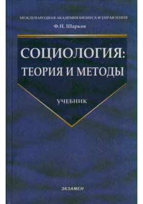 Социология: теория и методы : Учебник