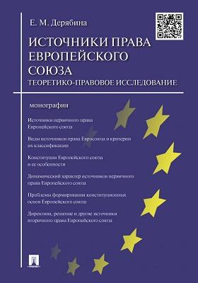 Источники права Европейского cоюза : теоретико-правовое исследование: монография