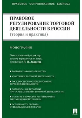 Правовое регулирование торговой деятельности в России : (теория и практика): монография